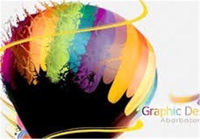 همایش گرافیک در استان مرکزی برگزار می گردد
