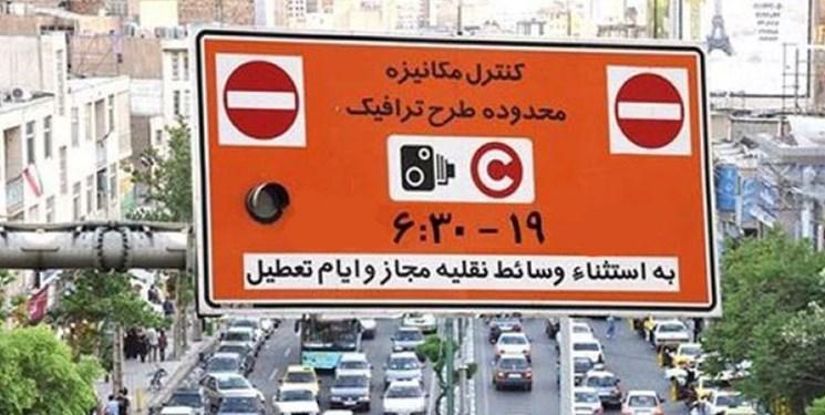 ساعت اجرای طرح ترافیک کاهش یافت