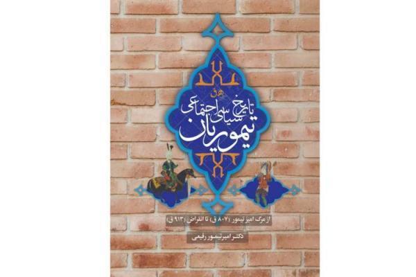 کتاب تاریخ سیاسی و اجتماعی تیموریان روانه بازار نشر می گردد
